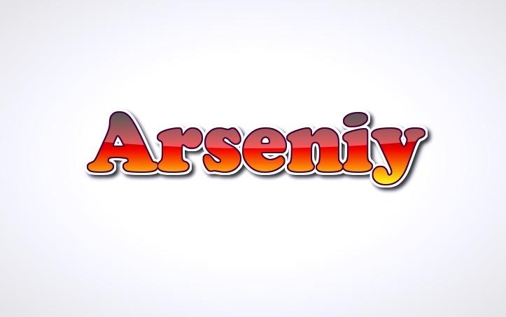 Значение имени Арсений. Тайна имени Арсений